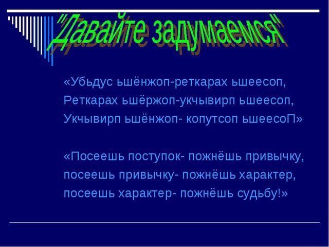 «Убьдус ьшёнжоп-реткарах ьшеесоп, Реткарах ьшёржоп-укчывирп ьшеесоп, Укчывирп...