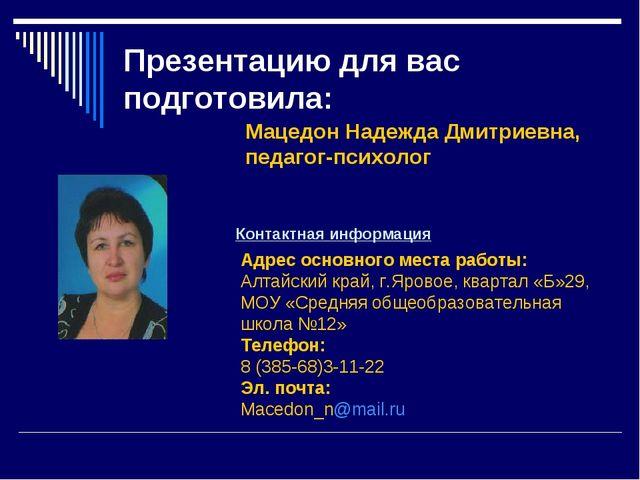 Презентацию для вас подготовила: Адрес основного места работы: Алтайский край...