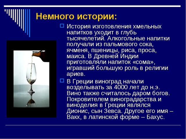 Немного истории: История изготовления хмельных напитков уходит в глубь тысяче...