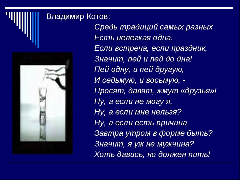 Владимир Котов: Средь традиций самых разных Есть нелегкая одна. Если...