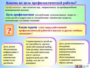 11 Профилактика - это система мер, направленных на предупреждение возникновен