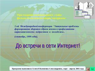 """1-ой Международной конференции """"Актуальные проблемы формирования здорового об"""