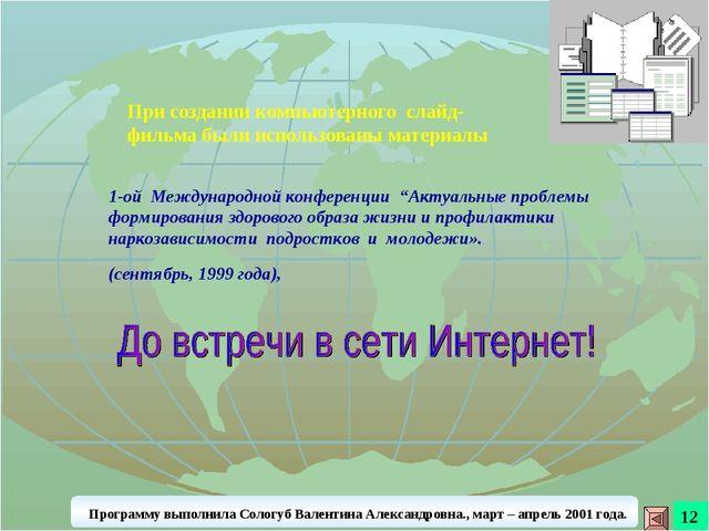"""1-ой Международной конференции """"Актуальные проблемы формирования здорового об..."""