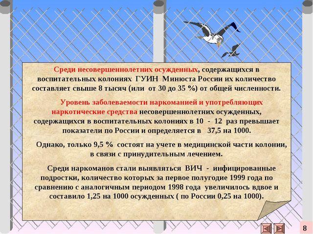 Среди несовершеннолетних осужденных, содержащихся в воспитательных колониях Г...