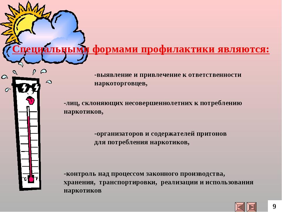 Специальными формами профилактики являются: -выявление и привлечение к ответс...