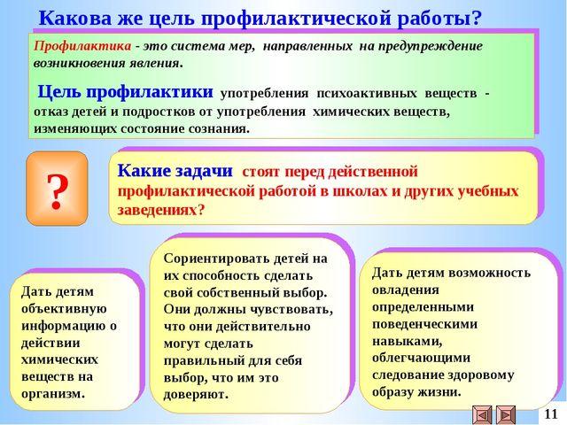11 Профилактика - это система мер, направленных на предупреждение возникновен...