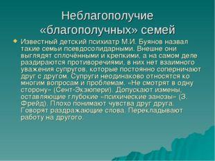 Неблагополучие «благополучных» семей Известный детский психиатр М.И. Буянов н