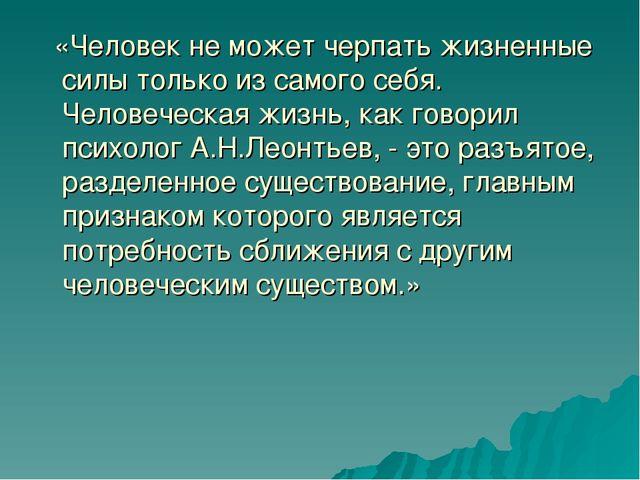 «Человек не может черпать жизненные силы только из самого себя. Человеческая...