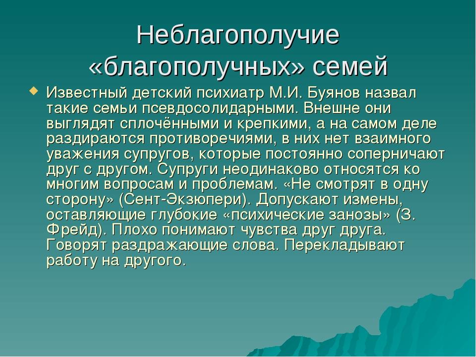 Неблагополучие «благополучных» семей Известный детский психиатр М.И. Буянов н...