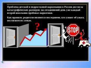 Проблема детской и подростковой наркомании в России достигла катастрофических