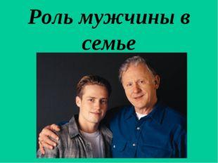 Роль мужчины в семье