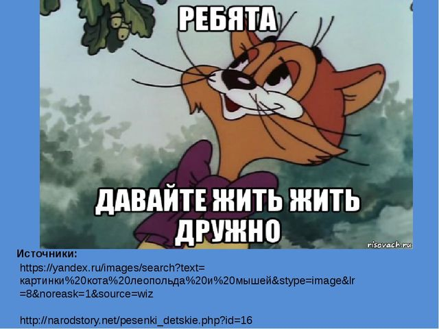 https://yandex.ru/images/search?text=картинки%20кота%20леопольда%20и%20мышей&...