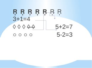 □ □ □ □ □ □ □ 3+1=4 ◊ ◊ ◊ ◊ ◊ 5+2=7 ○ ○ ○ ○ 5-2=3