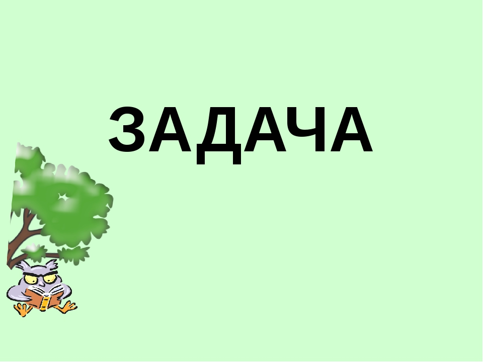ЗАДАЧА