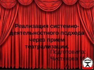 Реализация системно-деятельностного подхода через прием театрализации. Подгот