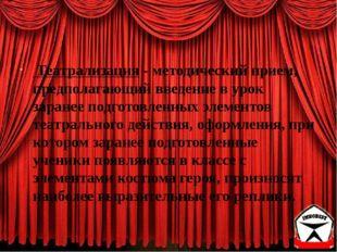Театрализация - методический прием, предполагающий введение в урок заранее п