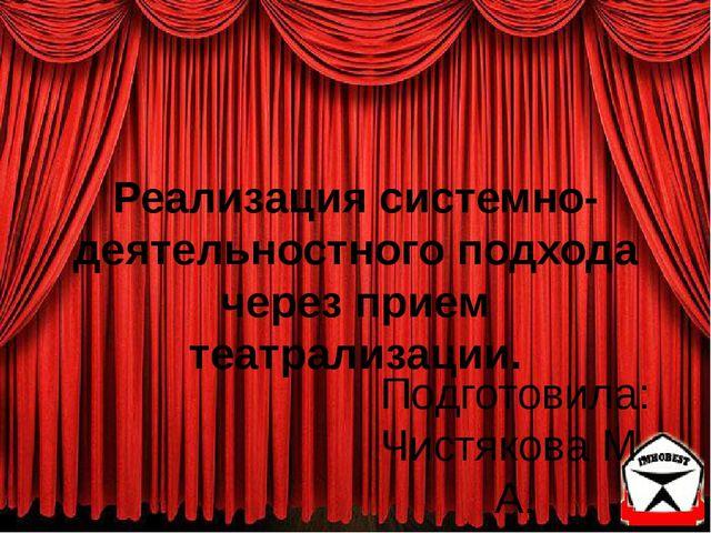 Реализация системно-деятельностного подхода через прием театрализации. Подгот...