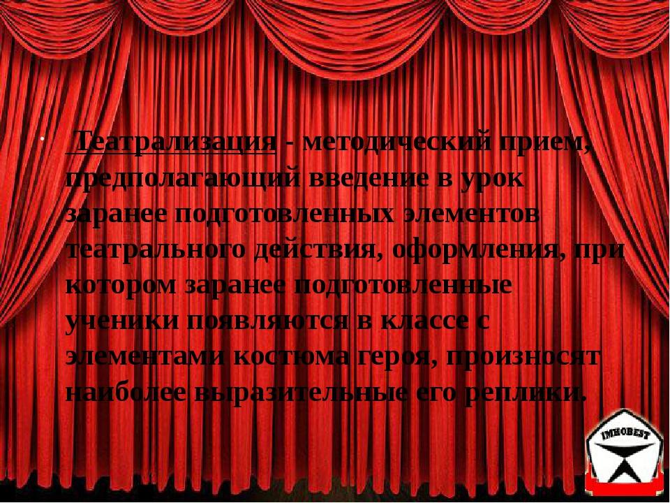 Театрализация - методический прием, предполагающий введение в урок заранее п...