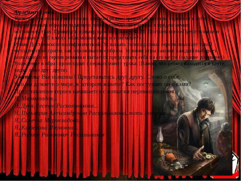 Фрагмент урока: Урок, выстроенный учителем по законам режиссерского искусства...