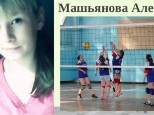 Машьянова Алена