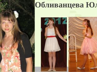 Обливанцева Юлия