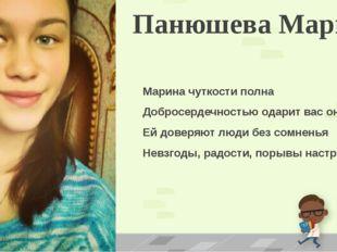 Панюшева Марина Марина чуткости полна Добросердечностью одарит вас она. Ей до