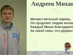 Андреев Михаил ПРИМЕЧАНИЕ Чтобы изменить изображение на этом слайде, выберите