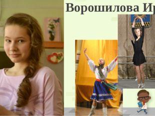 Ворошилова Ирина