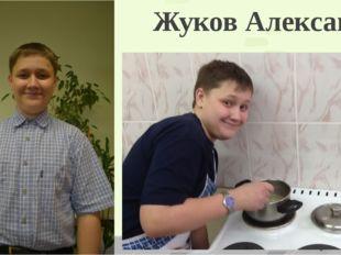 Жуков Александр