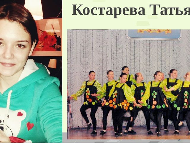 Костарева Татьяна