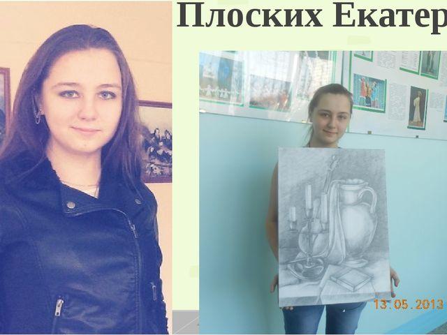 Плоских Екатерина