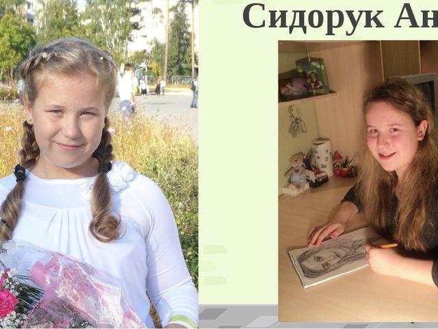 Сидорук Анна