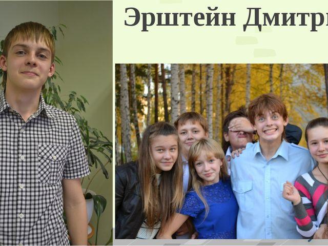 Эрштейн Дмитрий