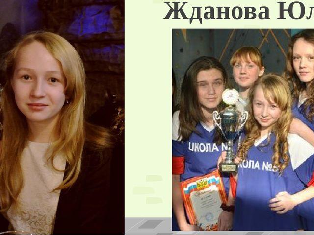 Жданова Юлия