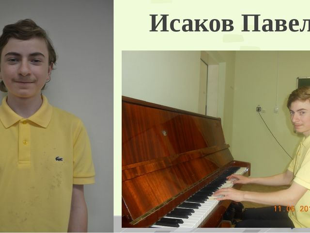 Исаков Павел