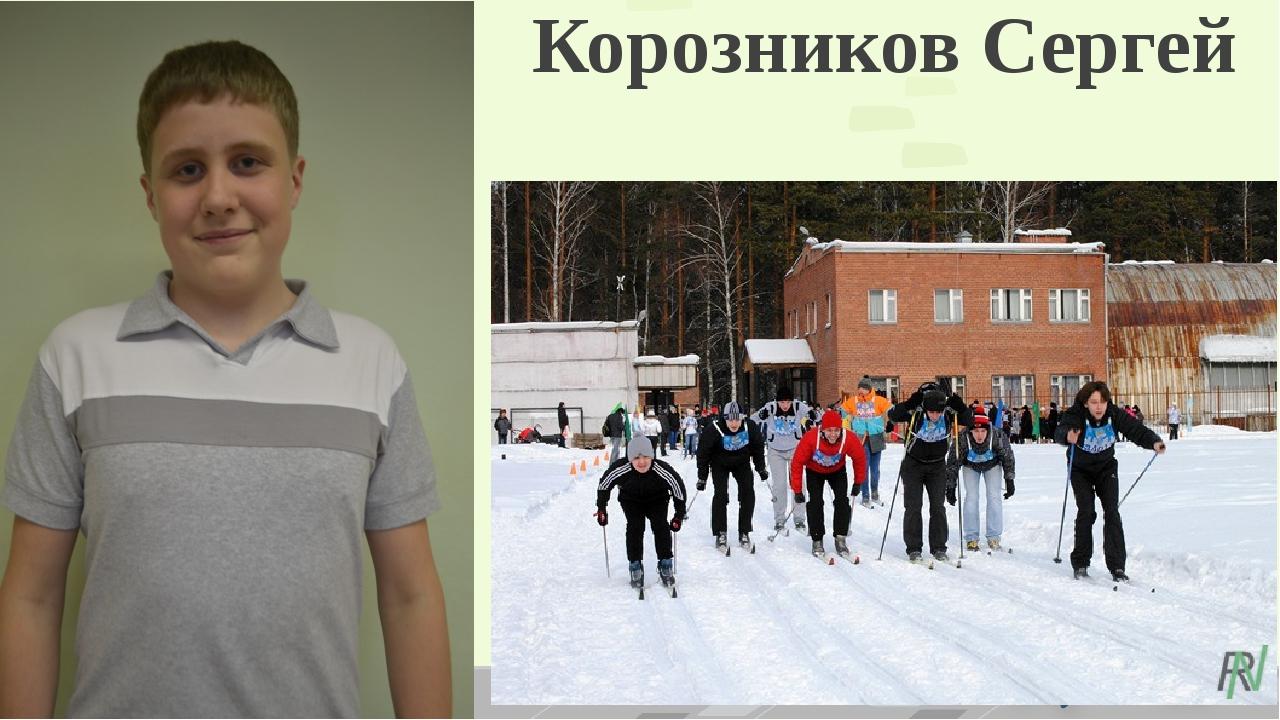 Корозников Сергей