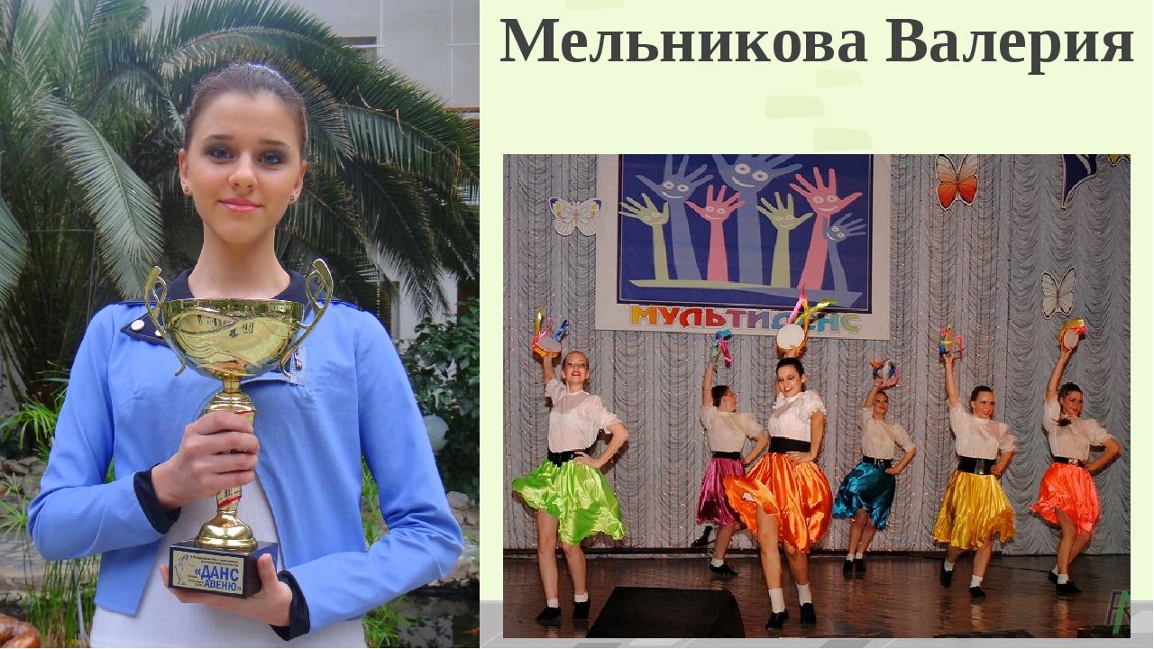 Мельникова Валерия