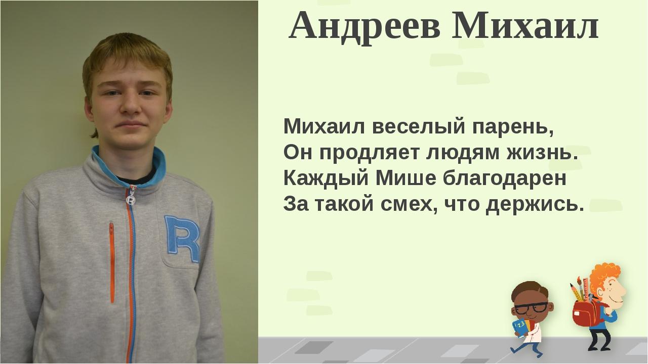 Андреев Михаил ПРИМЕЧАНИЕ Чтобы изменить изображение на этом слайде, выберите...