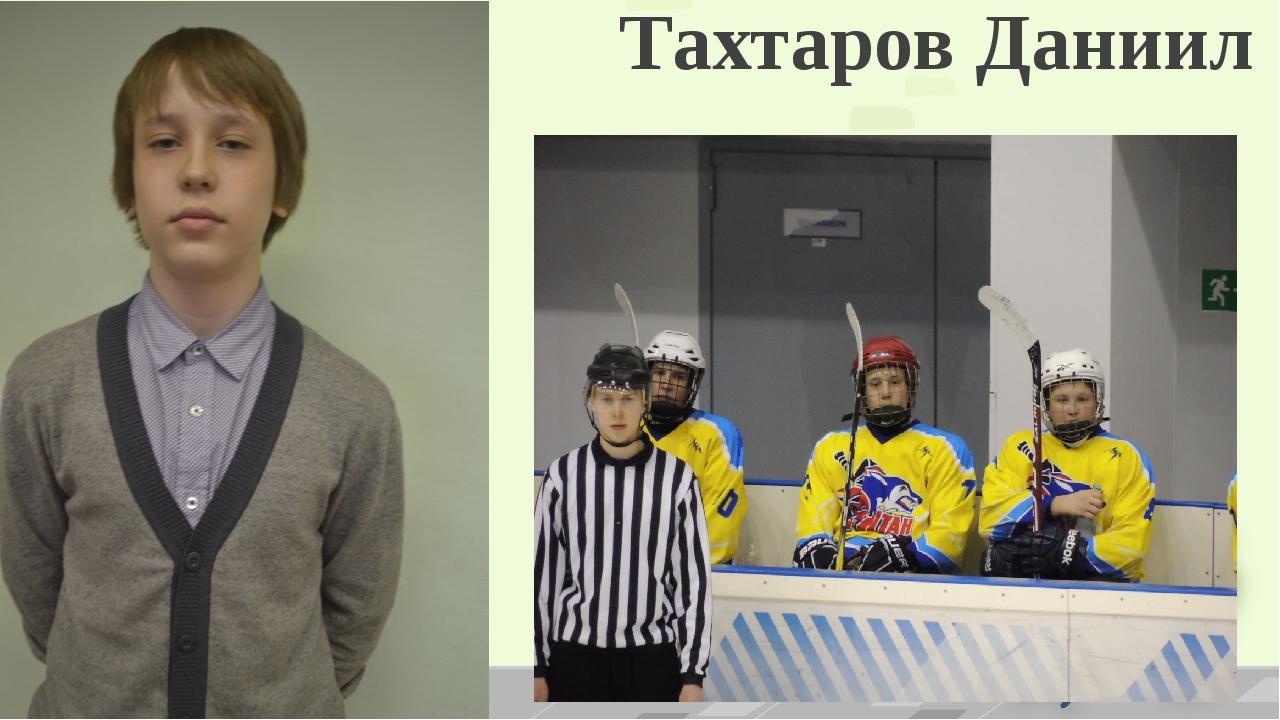 Тахтаров Даниил