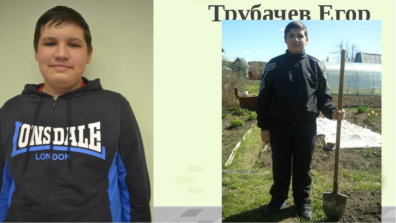 Трубачев Егор
