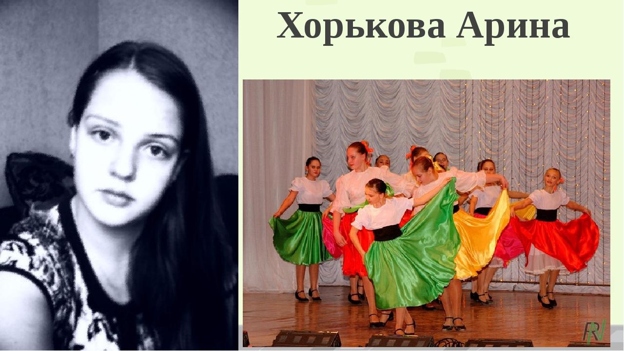 Хорькова Арина