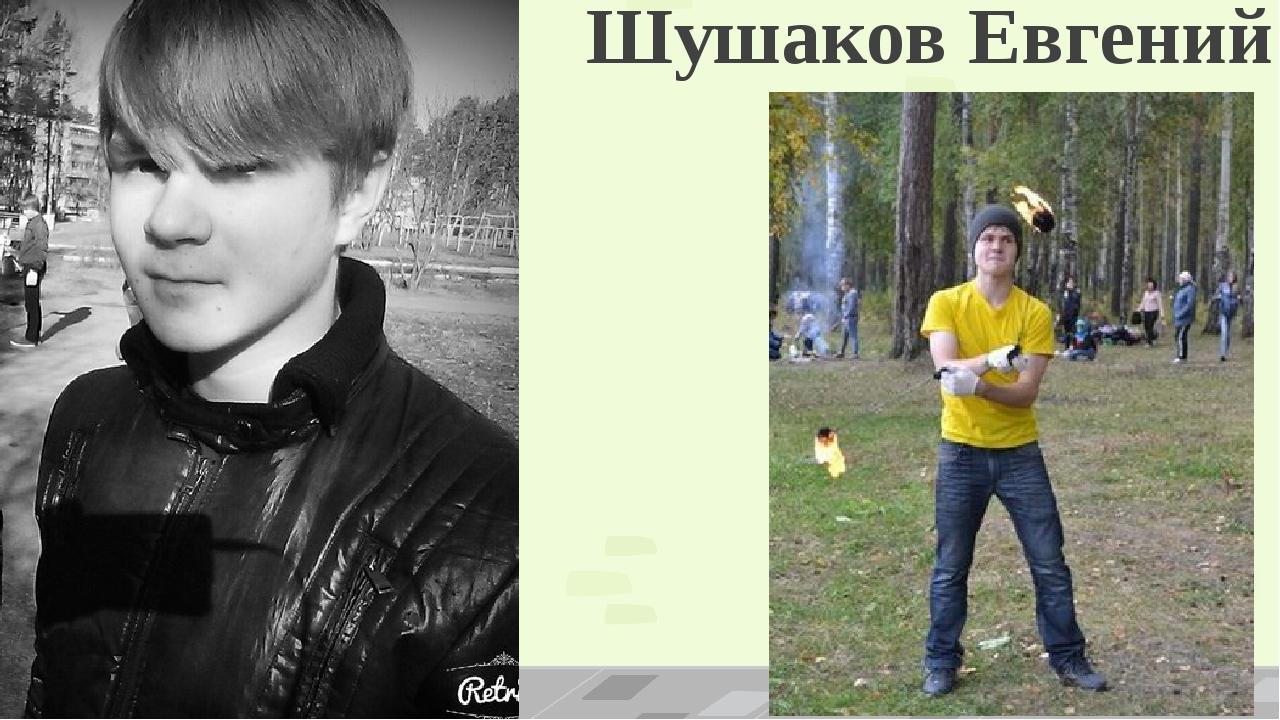 Шушаков Евгений