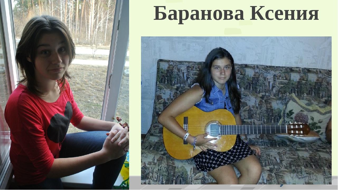 Баранова Ксения