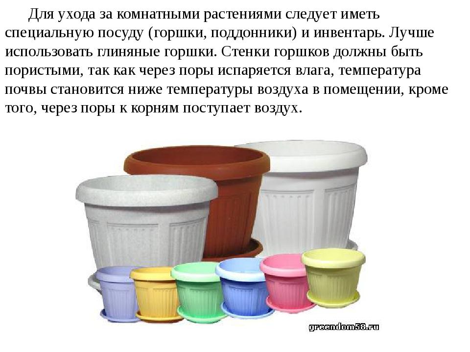Для ухода за комнатными растениями следует иметь специальную посуду (горшки,...