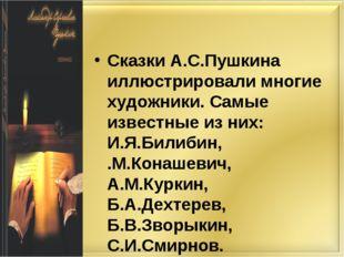 Сказки А.С.Пушкина иллюстрировали многие художники. Самые известные из них: И