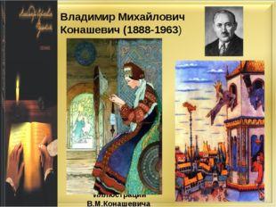 Иллюстрации В.М.Конашевича Владимир Михайлович Конашевич (1888-1963)
