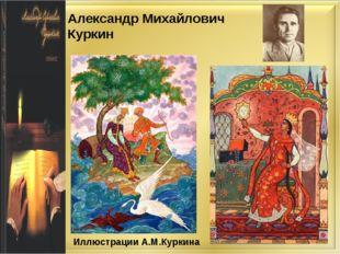 Иллюстрации А.М.Куркина Александр Михайлович Куркин