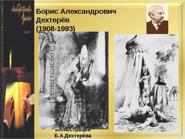 Иллюстрации Б.А.Дехтерёва Борис Александрович Дехтерёв (1908-1993)