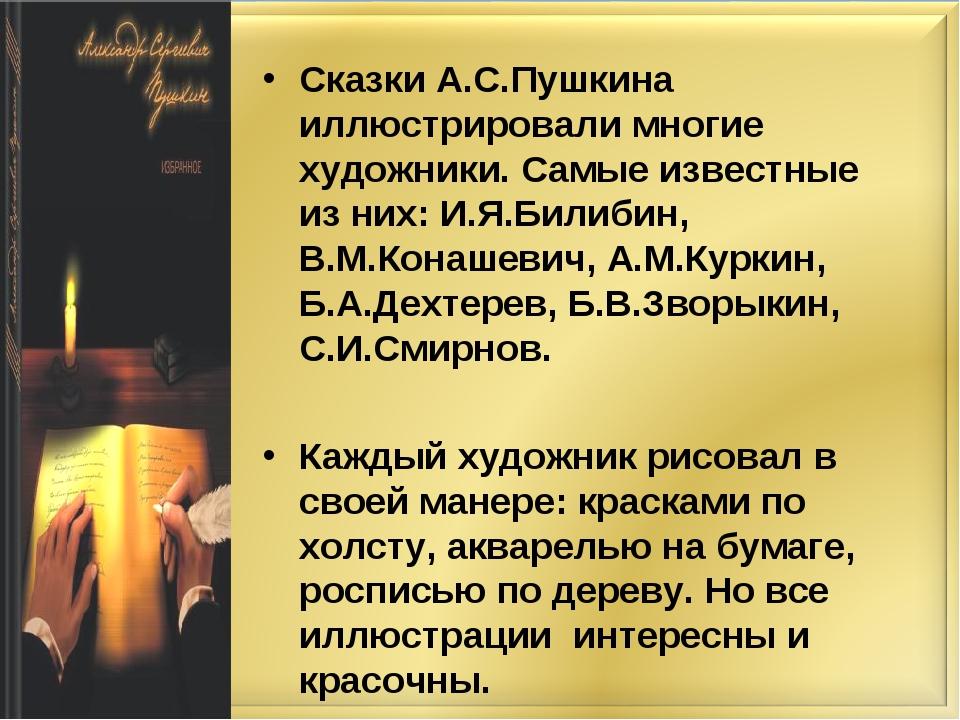 Сказки А.С.Пушкина иллюстрировали многие художники. Самые известные из них: И...