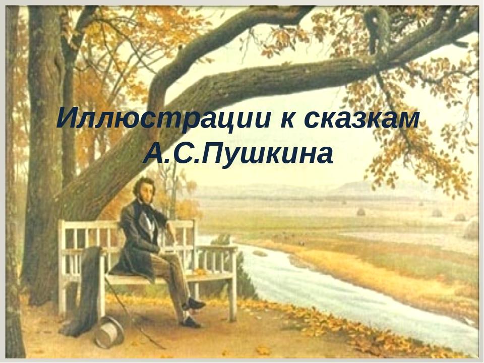 Иллюстрации к сказкам А.С.Пушкина